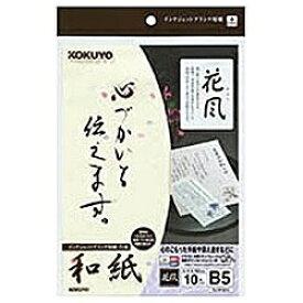 コクヨ KOKUYO インクジェットプリンタ用紙 和紙(B5サイズ・10枚) 花風柄 KJ-W120-3