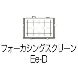 キヤノン CANON フォーカシングスクリーンEe-D[EED]