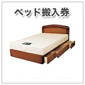生毛工房 ベッド・ソファ・家具作業手数料(同時購入されたベッド・ソファ・家具の搬入場所が3階以上の階段のお客様)