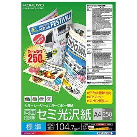 コクヨ KOKUYO カラーレーザー&カラーコピー用紙 両面セミ光沢(A4・250枚) LBP-FH1815[LBPFH1815]【wtcomo】