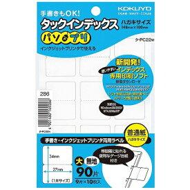 コクヨ KOKUYO タックインデックス パソプリ 大 タ-PC22W [はがき /10シート /9面]