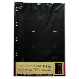 セキセイ SEKISEI アルバムリフィル (ブラック) AL-5KG-60[AL5KG60]