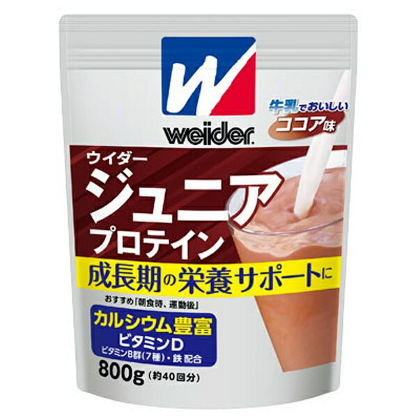 森永製菓 ウイダー ジュニアプロテイン【ココア味/800g】 28MM72217[28MM72217]