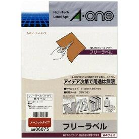 エーワン A-one フリーラベルワイド 06075 [A4 /6シート /1面 /マット]