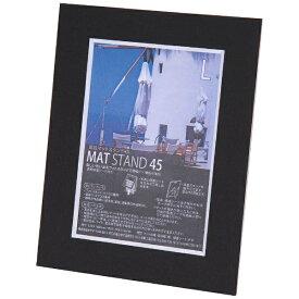 チクマ Chikuma フォトフレーム 「マットスタンド45」(L判/ブラックストライプ) 13836-5[マットスタンドL]