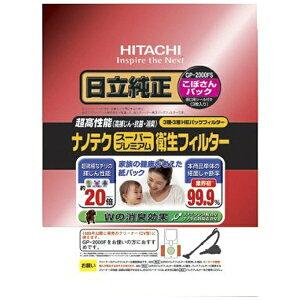 日立 HITACHI 【掃除機用紙パック】 (3枚入) 「ナノテクスーパープレミアム衛生フィルター」 (3枚入り) GP-2000FS[GP2000FS]