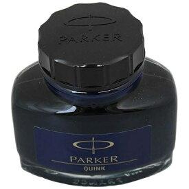 パーカー Parker ボトルインク(ブルーブラック)