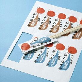 サンワサプライ SANWA SUPPLY インクジェット用 箸袋・小 (A4・10面×10シート) 白色度82.8% JP-HASHI2[JPHASHI2]