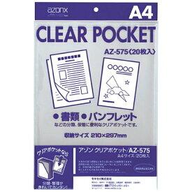 セキセイ SEKISEI クリアポケット(A4) AZ-575[AZ575]