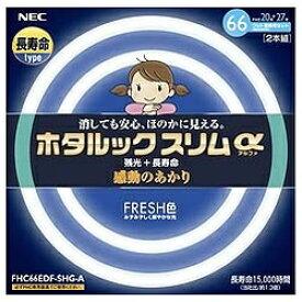 NEC エヌイーシー FHC66EDF-SHG-A 丸形スリム蛍光灯(FHC) ホタルックスリムα FRESH色 [昼光色][FHC66EDFSHGA]