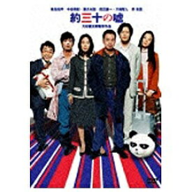 角川映画 KADOKAWA 約三十の嘘 【DVD】
