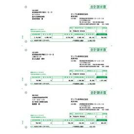 ソリマチ sorimachi 合計請求書 (500枚) SR341[SR341]【wtcomo】