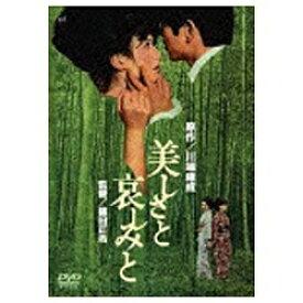 松竹 Shochiku 美しさと哀しみと 【DVD】