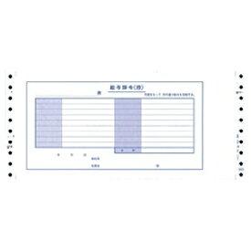 オービック ORBIC 給与辞令 (200枚入) 4003[4003]【wtcomo】
