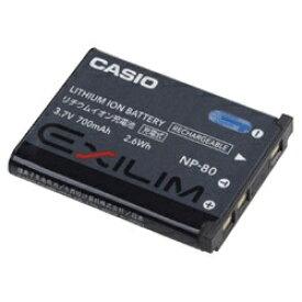 カシオ CASIO EXILIM リチウムイオン充電池 NP-80[NP80]