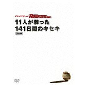 TCエンタテインメント TC Entertainment ドキュメント of ROOKIES〜11人が戦った141日間のキセキ〜完全版 【DVD】