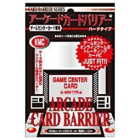 KMC ケイエムコーポレーション ゲームセンターカード専用 アーケードカードバリアー ハードタイプ 50枚入り
