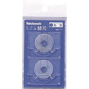 ナカバヤシ Nakabayashi ロータリーカッター オプション品 替え刃(丸刃/2枚入り) NRC-H1[ロータリーカッタカエバ]