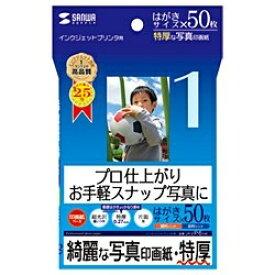 """サンワサプライ SANWA SUPPLY """"インクジェット写真印画紙"""" 特厚・お手軽 (はがきサイズ・50枚) JP-EP6HK[JPEP6HK]【wtcomo】"""