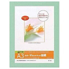 ナカバヤシ Nakabayashi Vカットマット台紙 Digio (A3/グリーン) DGVM-A3-G[DGVMA3G]