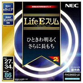 NEC エヌイーシー 丸形スリム蛍光灯「LifeEスリム」(27形+34形・昼光色) FHC86ED-LE