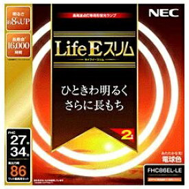 NEC エヌイーシー 丸形スリム蛍光灯「LifeEスリム」(27形+34形・電球色) FHC86EL-LE