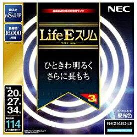 NEC エヌイーシー FHC114ED-LE 丸形スリム蛍光灯(FHC) LifeEスリム [昼光色][FHC114EDLE]