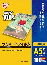 アイリスオーヤマ IRIS OHYAMA 100ミクロンラミネーター専用フィルム (A5サイズ・100枚) LZ-A5100[LZA5100]