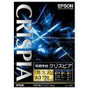【あす楽対象】 エプソン EPSON 写真用紙クリスピア 高光沢 (A3サイズ・20枚) KA320SCKR