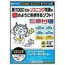 がくげい Gakugei 〔Win・Mac版〕 新TOEICテストリスニング問題を鬼のように特訓するソフト! (CD-ROM&ネットブッ…