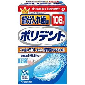 ポリデント 入れ歯洗浄剤 部分入れ歯 108錠アース製薬 Earth