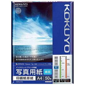 コクヨ KOKUYO インクジェットプリンター用 印画紙原紙 絹目 (A4サイズ・50枚) KJ-F12A4-50[KJF12A450]【wtcomo】