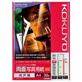 """コクヨ KOKUYO IJP用両面写真用紙"""" 光沢紙 (A4サイズ・30枚) 白色度89%程度 KJ-G23A4-30[KJG23A430]【wtcomo】"""