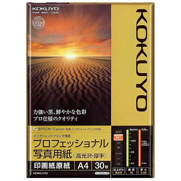 コクヨ インクジェットプリンター用 プロフェッショナル写真用紙 高光沢・厚手 (A4サイズ・30枚) KJ-D10A4-30[KJD10A430]