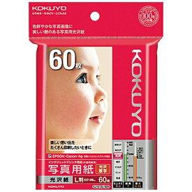 コクヨ KOKUYO インクジェットプリンター用 写真用紙 光沢紙・厚手 (L判・60枚) KJ-G13L-60[KJG13L60]【wtcomo】
