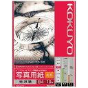 コクヨ インクジェットプリンター用 写真用紙 光沢紙 (B4サイズ・10枚) KJ-G14B4-10[KJG14B410]