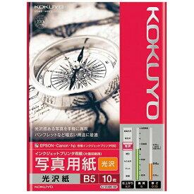 コクヨ KOKUYO インクジェットプリンター用 写真用紙 光沢 (B5サイズ・10枚) KJ-G14B5-10[KJG14B510]【wtcomo】