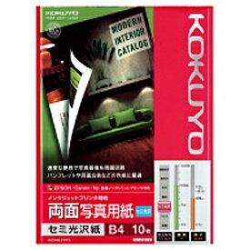 "コクヨ KOKUYO IJP用両面写真用紙"" セミ光沢紙 (B4サイズ・10枚) 白色度94%程度 KJ-J23B4-10[KJJ23B410]【wtcomo】"