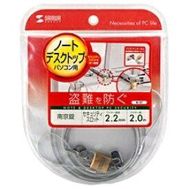 サンワサプライ SANWA SUPPLY パソコンセキュリティワイヤーロック (南京錠タイプ) SL-57[SL57]