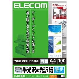 エレコム ELECOM 半光沢の光沢紙 薄手・両面 (A4サイズ・100枚) ELK-GUA4100[ELKGUA4100]