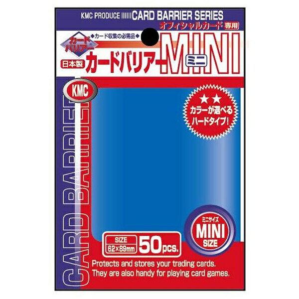 KMC カードバリアーミニ(ブルー) 50枚入り