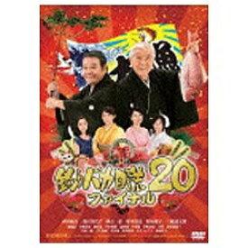 松竹 Shochiku 釣りバカ日誌20 ファイナル 【DVD】