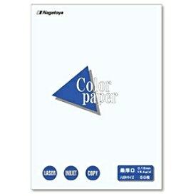 長門屋商店 NAGATOYA カラーペーパー 最厚口 白 (はがきサイズ・50枚) ナ-8501[ナ8501]【wtcomo】