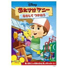 ウォルト・ディズニー・ジャパン おたすけマニー/なおして つかおう 【DVD】