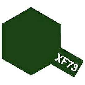 タミヤ TAMIYA タミヤカラー アクリルミニ XF-73 濃緑色(陸上自衛隊)【rb_pcp】