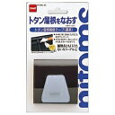 ニトムズ Nitoms トタン屋根補修テープ(濃茶) M5201