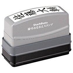 シャチハタ Shachihata 慶弔おなまえスタンプ (メールオーダー式) GS-KA/MO[33010GSKAMO]