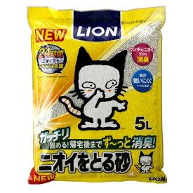 LION ライオン ペットキレイ ニオイをとる砂 5L【rb_pcp】