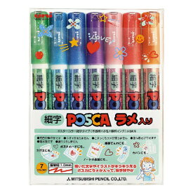 三菱鉛筆 MITSUBISHI PENCIL [サインペン] ポスカ (ラメ入り・水性顔料・細字丸芯) 7色セット PC3ML7C