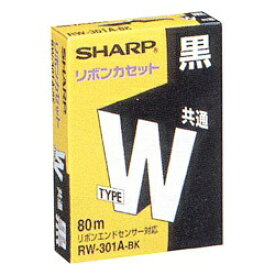 シャープ SHARP ワープロ用 タイプWリボンカセット(黒) RW-301A-BK(はがき縦幅専用)[RW301ABK]【wtcomo】